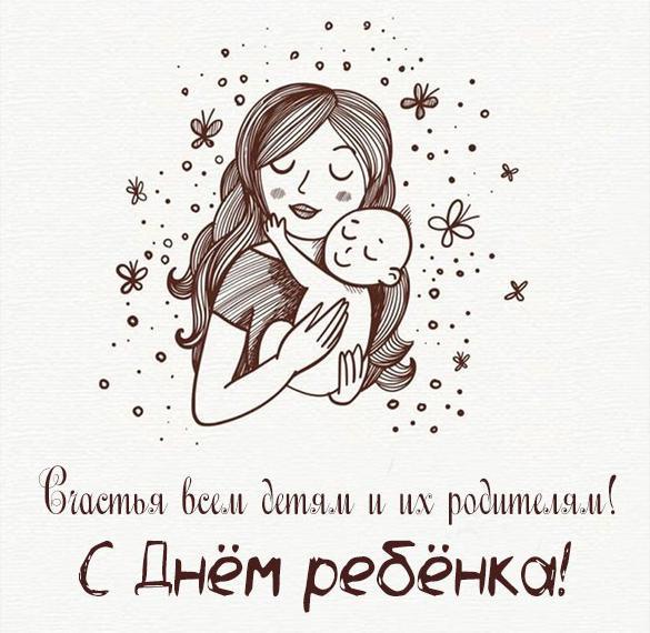 Картинка ко дню ребенка 20 ноября