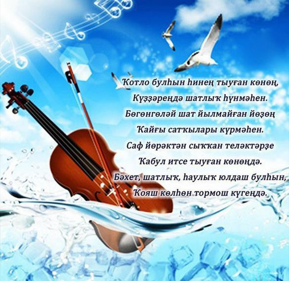 Картинка на башкирском ко дню рождения