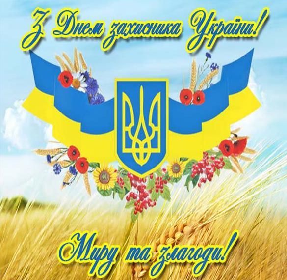 Картинка ко дню защитника отечества Украины