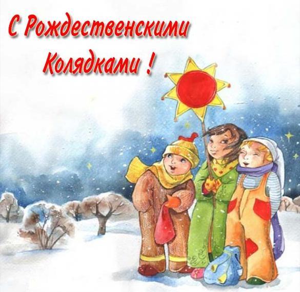 Картинка на рождественские колядки