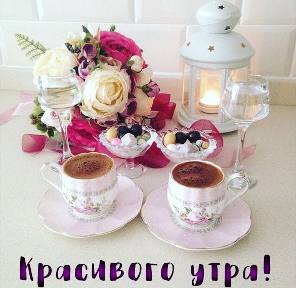 Картинка красивого утра еды