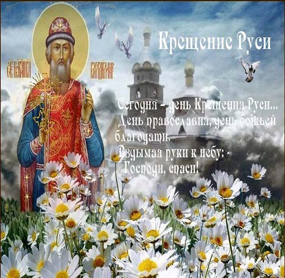 Картинка на Крещение Руси князем Владимиром