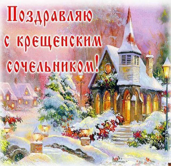 Красивая картинка на Крещенский Сочельник