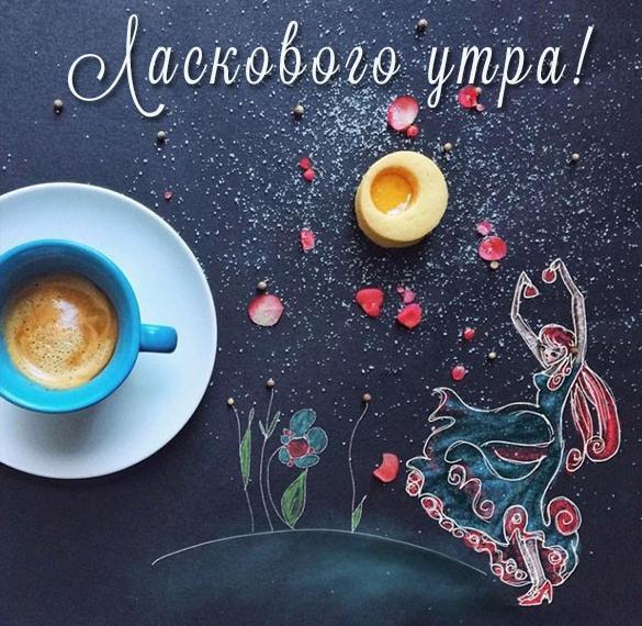 Картинка ласкового утра с надписью