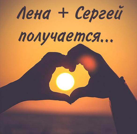 Картинка Лена и Сергей