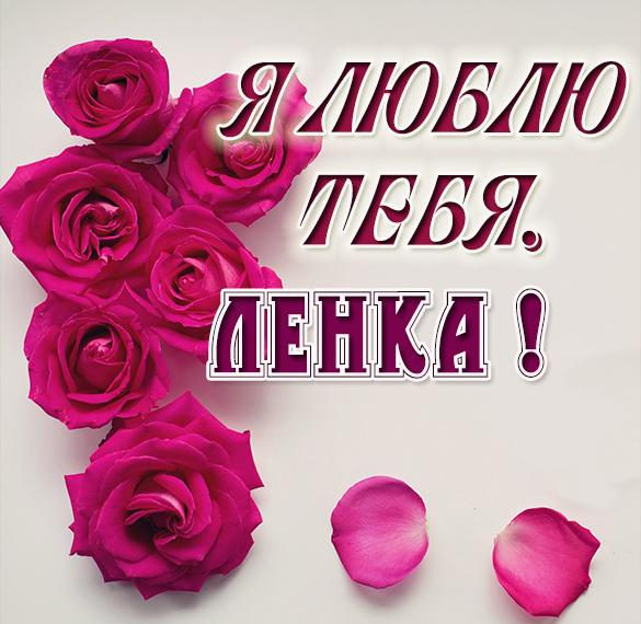 Картинка Ленка я тебя люблю