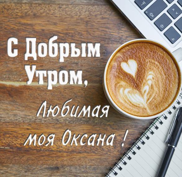 Картинка любимая Оксана доброе утро