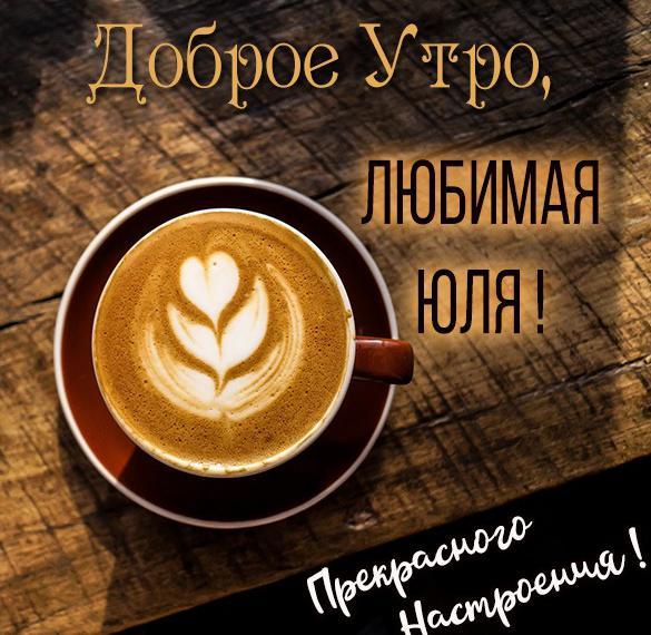 Картинка любимая Юля доброе утро