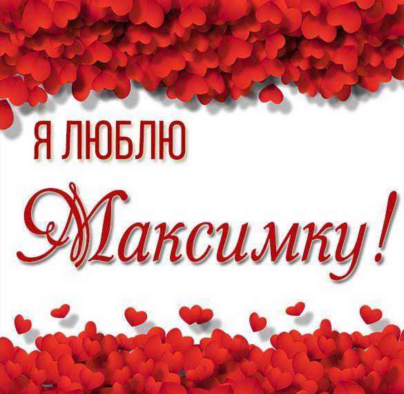 Картинка люблю Максимку