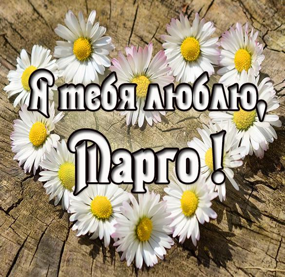 Картинка люблю тебя Марго