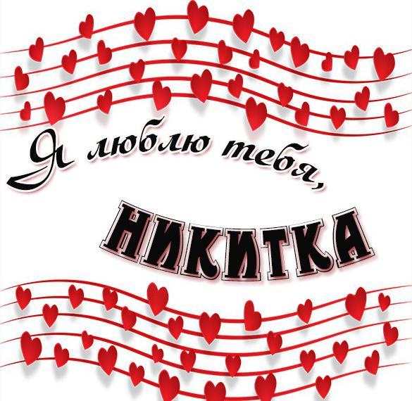 Картинка люблю тебя Никитка
