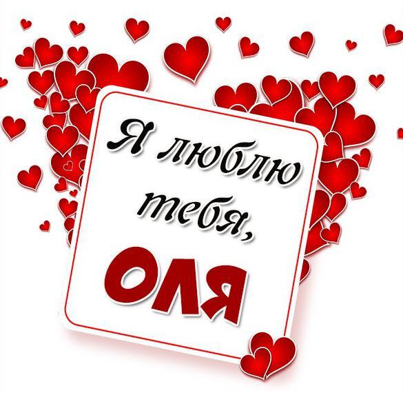 Картинка люблю тебя Оля