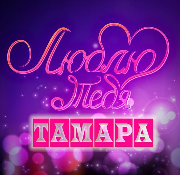 Картинка люблю тебя Тамара