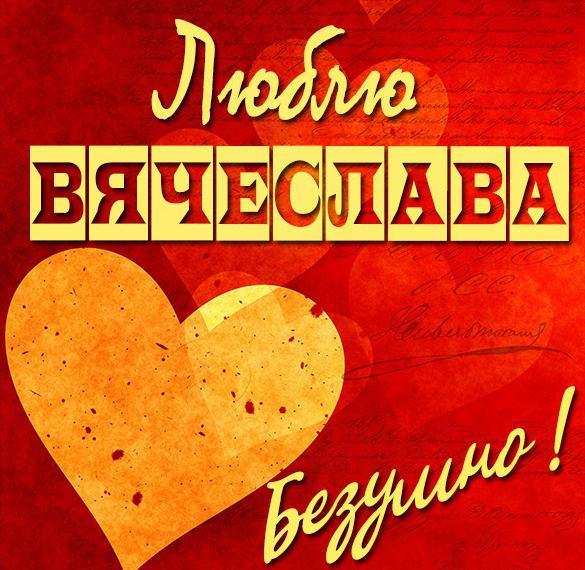 Картинка люблю Вячеслава