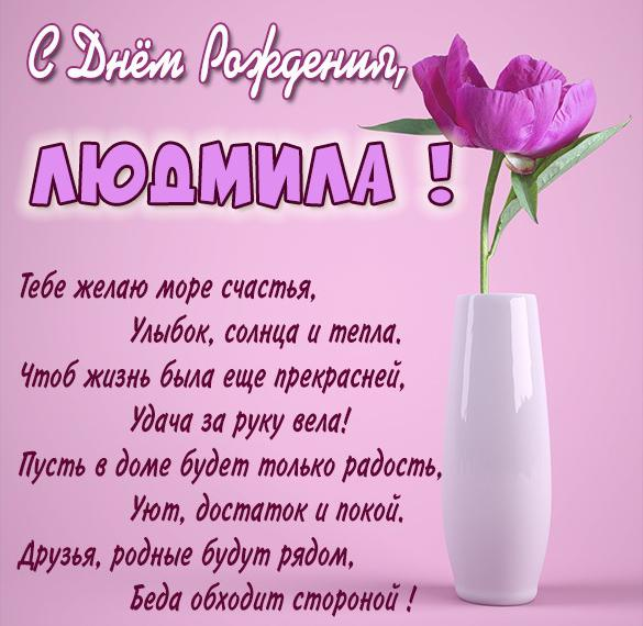Картинка Людмила с днем рождения со стихами