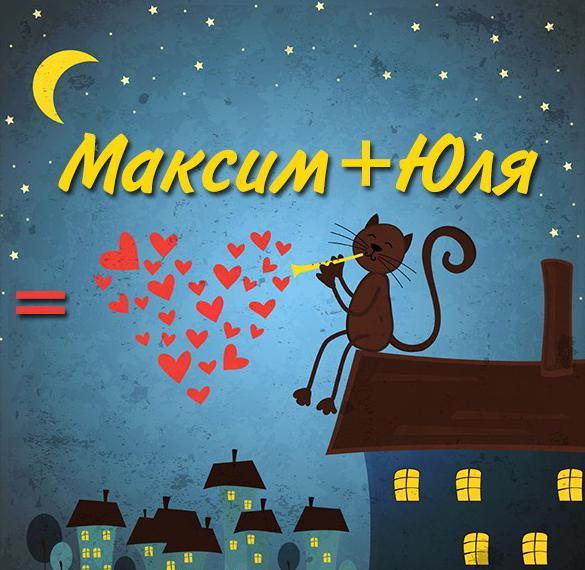 Картинка Максим и Юля