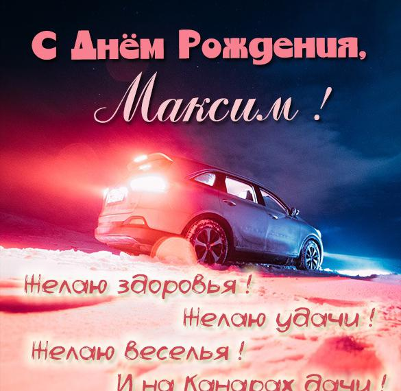 Картинка Максим с днем рождения со стихами