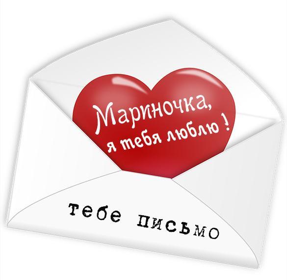 Картинка Мариночка я тебя люблю