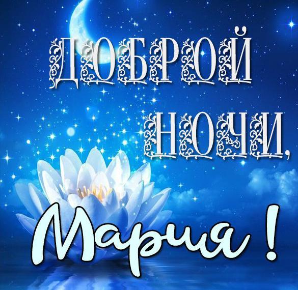Красивая открытка с именем мария