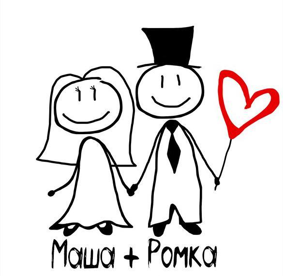 Картинка Маша и Ромка