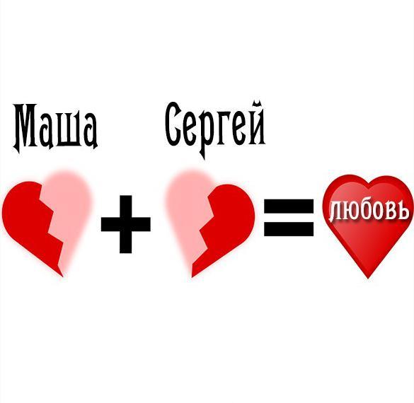 Картинка Маша и Сергей