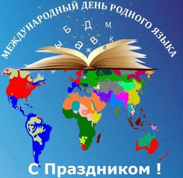 Картинка на международный день родного языка