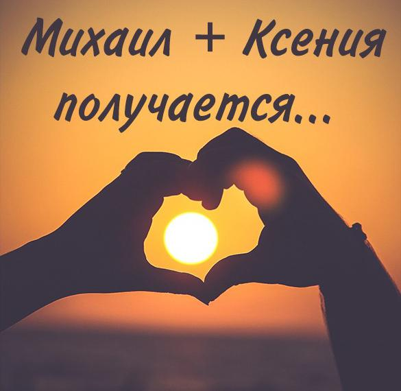 Картинка Михаил и Ксения