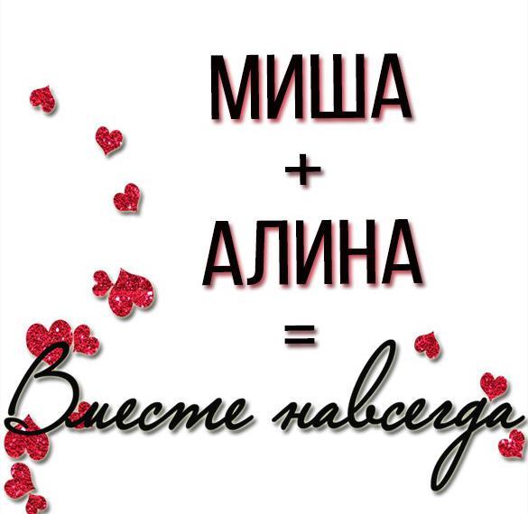 Картинка Миша и Алина