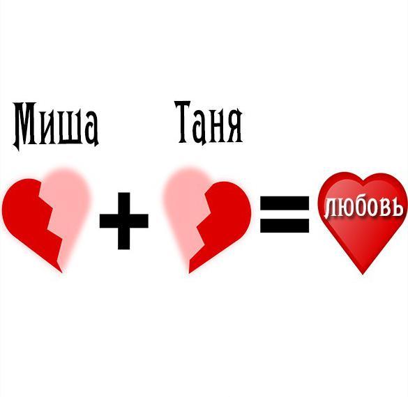 Картинка Миша и Таня любовь