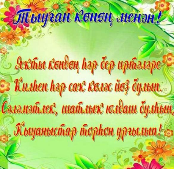 Картинка на мой день рождения на башкирском
