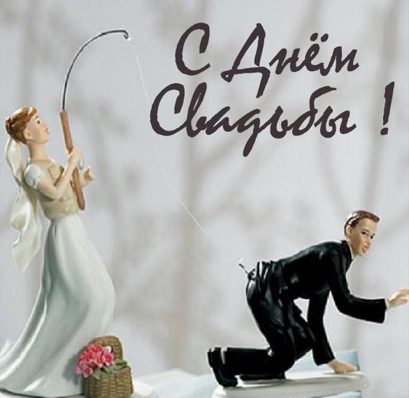 Картинка молодоженам на свадьбу