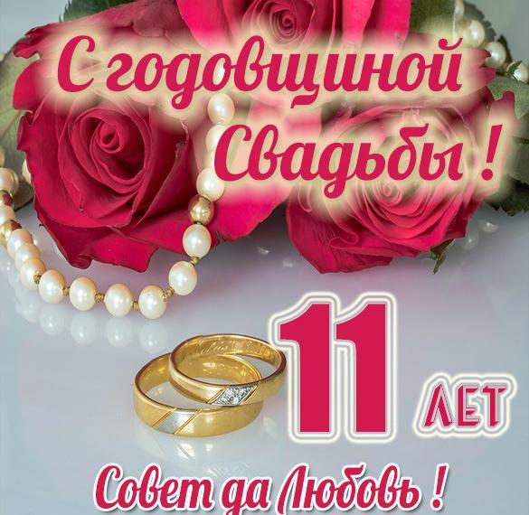Поздравления с 11 летием свадьбы прикольные друзьям фото