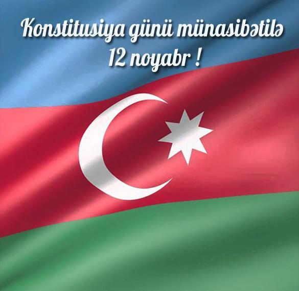 Картинка на 12 ноября день конституции Азербайджана