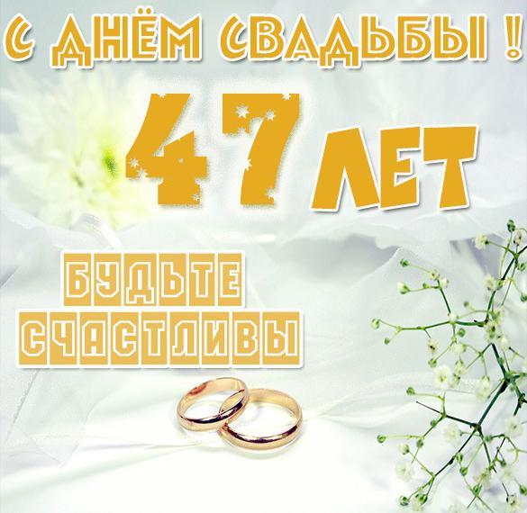 Картинка на 47 лет свадьбы
