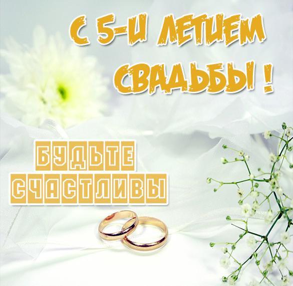 5 лет свадьбы поздравления смс смешные