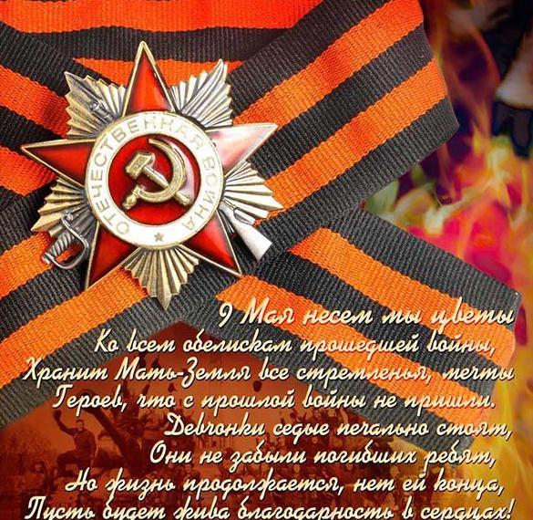 Картинка на 9 мая День Победы