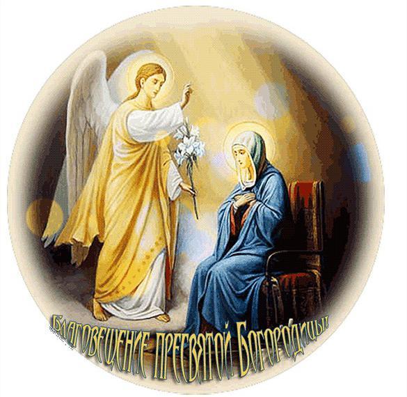 Картинка на Благовещение Пресвятой Богородицы 2020