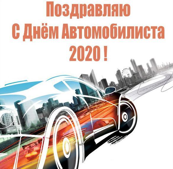 Картинка на день автомобилиста 2020