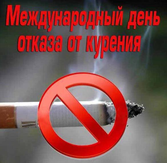Картинка на день без табака