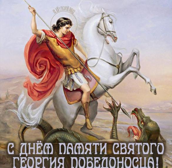 Картинка на день Георгия Победоносца 2020