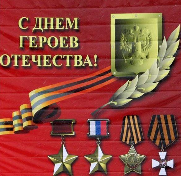 Картинка на день героев отечества