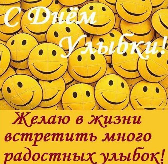 Картинка на день улыбки