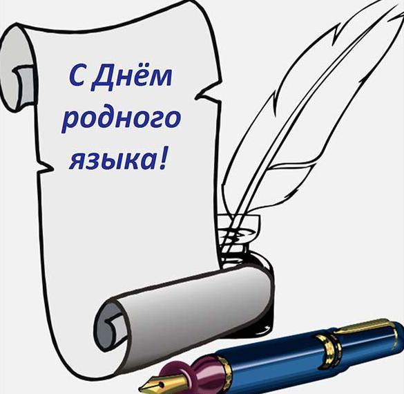Картинка на день родного языка