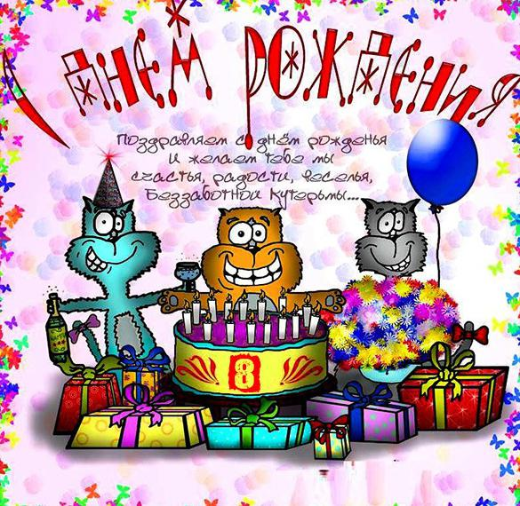 Картинка на день рождения на 8 лет