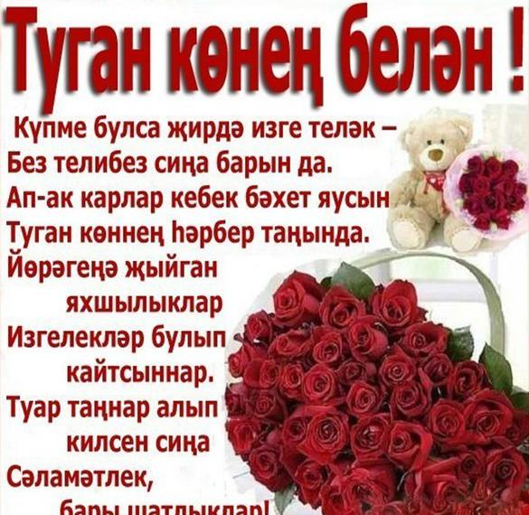 Картинка на день рождения на башкирском языке