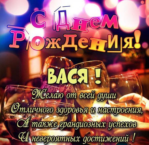 Картинка на день рождения с надписью Вася
