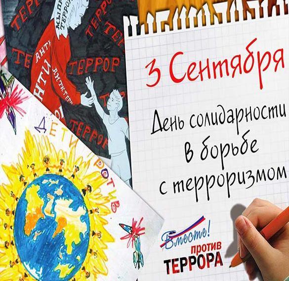 Картинка на день солидарности в борьбе с терроризмом
