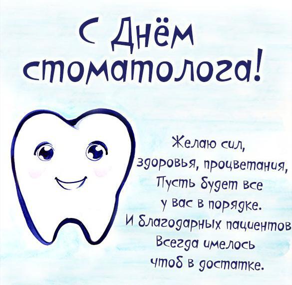 Картинка на день стоматолога 2020