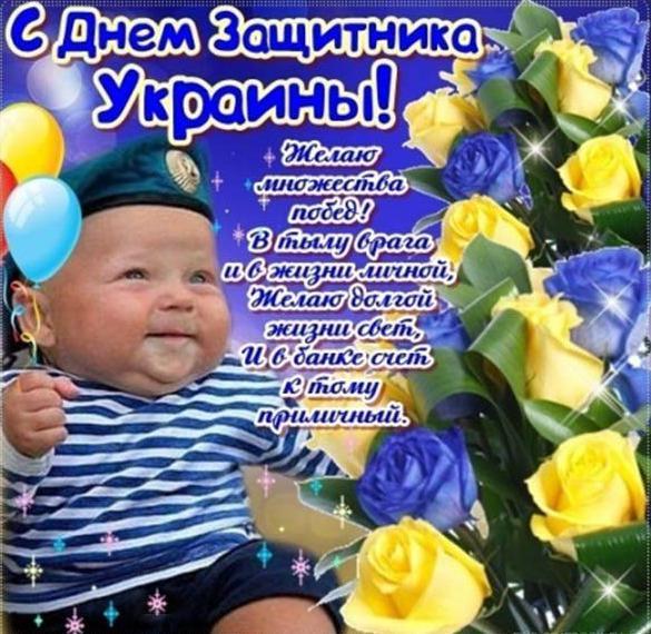 Картинка на день защитника Украины 14 октября
