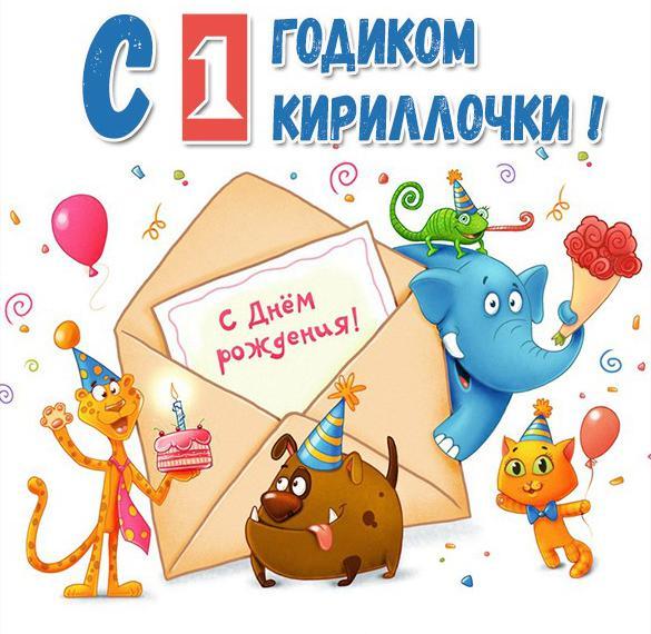 Картинка на годик Кирилле